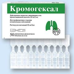 кромогексал инструкция при беременности