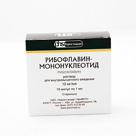 рибофлавин глазные капли инструкция цена - фото 2